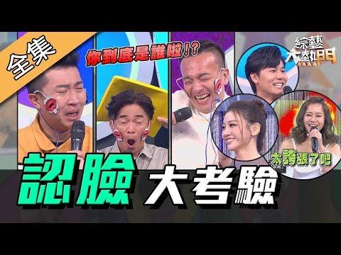 台綜-綜藝大熱門-20191209 你誰啦!?連憲哥也照電~主持人認臉記憶大考驗!(上)