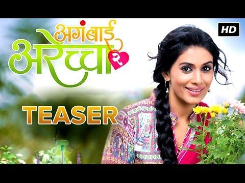 Aga Bai Arechyaa 2 | Official Teaser | Sonali Kulkarni