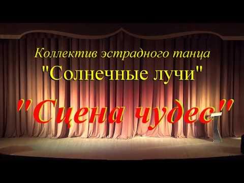 """КЭТ """"Солнечные лучи"""" - """"Сцена чудес"""". 14 мая 2018 г."""