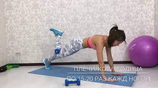 Фитнес дома для похудения. Круговая Тренировка №15