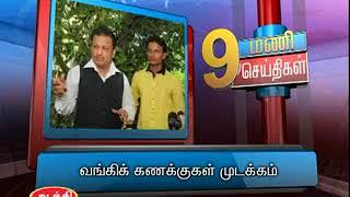 16TH AUG 9PM MANI NEWS NEW