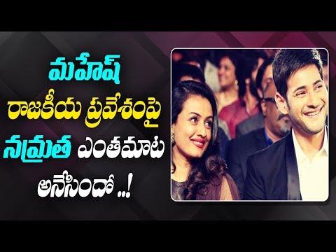 Namrata Shirodkar about Mahesh Babu's Political Entry   ABN Telugu