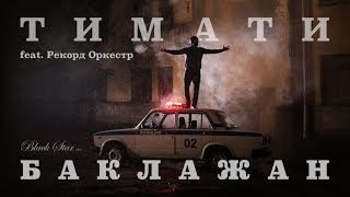 Клип Тимати - Баклажан ft. Рекорд Оркестр
