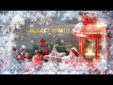 Красивое музыкальное поздравление С РОЖДЕСТВОМ ХРИСТОВЫМ! Christmas 2017