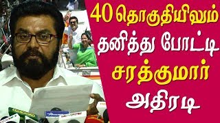 Sarathkumar to contest all the 40 constituencies  Tamil news live