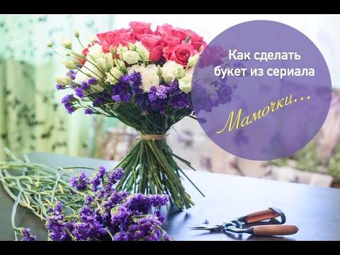 Как сделать букет из сериала Мамочки | Челлендж | Flowers Challenge