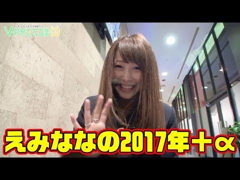 パチスロ【インタビュー】えみななの2017年+α