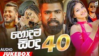 Desawana Music Top 40 Hits  (Audio Jukebox) | Sinhala New Songs | Best Sinhala Songs