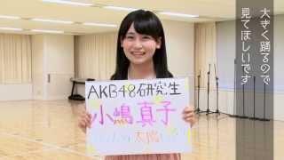 AKB48グループ研究生 自己紹介映像 【AKB48 小嶋真子】/AKB48[公式]
