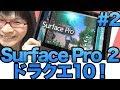 [Surface Pro2] #2 ドラクエ10がサクサク動くタブレット!サーフェス プロ2 !