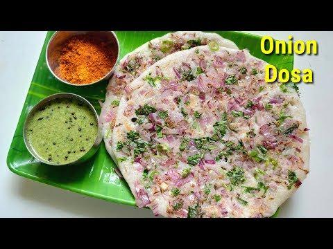 ರುಚಿಯಾದ ಈರುಳ್ಳಿ ದೋಸೆ ಮಾಡಿ | Onion Dosa Recipe in Kannada | Easy Onion Dosa in Kannada | Rekha Aduge