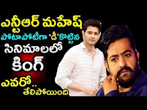 Jr NTR and Mahesh Babu Movies Clash at Box Office |Tollywood Movie Updates|