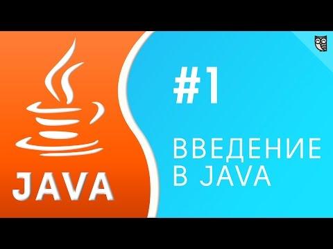 Введение в Java. Урок №1 - установка Java, JDK и IntelliJ IDEA