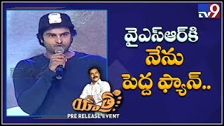 Sudheer Babu speech at YSR Biopic : Yatra Pre Release Event