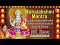 Mahalakshmi Mantra 108 times By Anuradha Paudwal Full Audio Song I Deepawali 2017 MP3