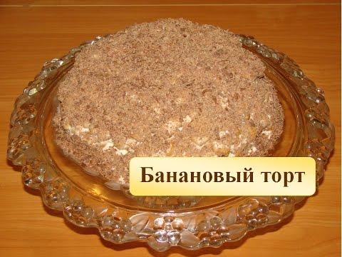 Банановый торт. Торт без выпечки