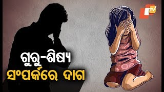 Minor girl student sexually harassed by teacher in Bhadrak
