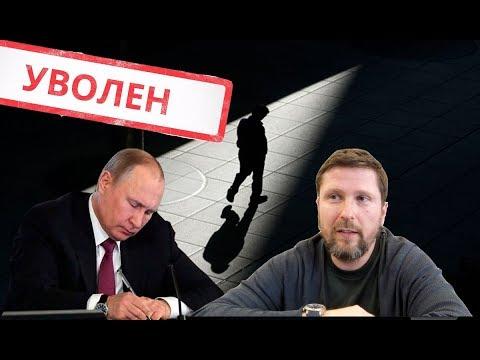 Как Путин уволил Киселева