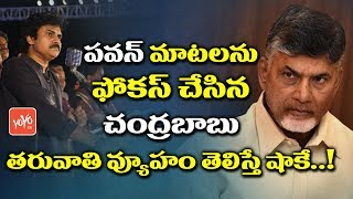 AP CM Chandrababu New Strategy For Pawan Kalyan | Chandrababu Focus on Pawan Kalyan |YOYO TV Channel