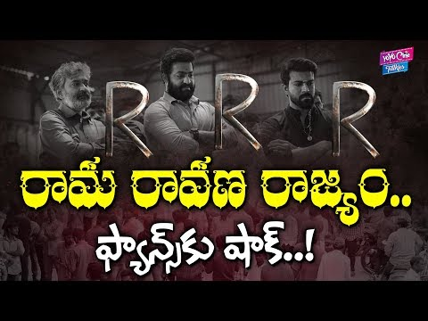 #RRR Movie Updates | Rama Ravana Rajyam | Rajamouli, Ram Charan, NTR | Tollywood | YOYO Cine Talkies