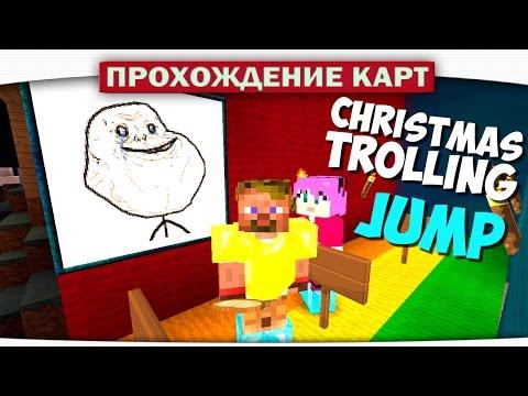 ▶ e1 Прохождение Карт - Epic jump map Christmas Trolling Minecraft