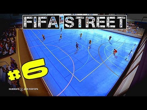 FIFA STREET 4| Прохождение КАРЬЕРЫ | #6