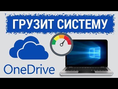 OneDrive Setup ГРУЗИТ систему