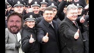 Новая полиция, новое веселье