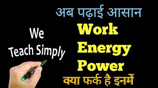 Hindi: Energy Work Power