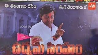 KCR Biopic Udyama Simham Movie First Look Launch | Raj Kandukuri