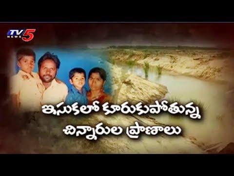 ప్రజా రాజధానిలో బరితెగించిన ఇసుకాసురులు.. | Vijayawada | TV5 News