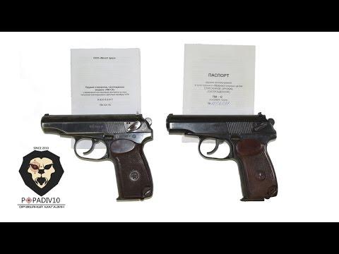 Сравнение охолощенного пистолета Макарова ПМ СХ и ПМ О. Купить popadiv10.ru