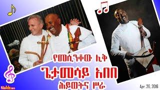 የመሲንቆው ሊቅ ጌታመሳይ አበበ ሕይወትና ሥራ፤ ከአሜሪካዊው ቻርልስ ሳተን - Getamesay Abebe - Tiz Alegn Hagere