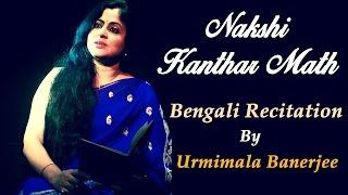 Nakshi Kanthar Math   Poem of Jasimuddin l Recitation by Urmimala Banerjee