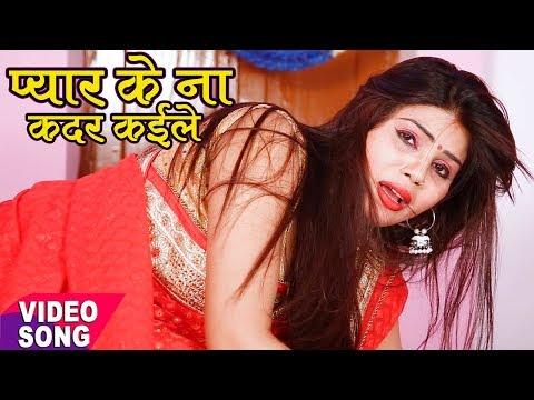 Sarita Sargam का सबसे हिट जुदाई गीत. प्यार के ना कदर कईले। New Bhojpuri Hit Sed Songs (2018)