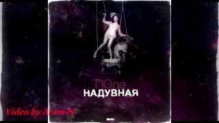 T1One (ТиУан) - Надувная