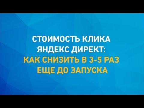 Стоимость клика  Яндекс Директ:  как снизить в 3-5 раз ещё до запуска