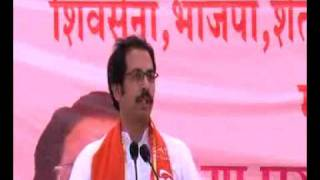 Uddhav Thackeray 15 April 2009  Satara chalo Delhi part 1