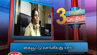 17TH DEC 3PM MANI NEWS