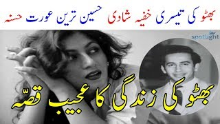 Bhutto Ki Tesri shadi | Life of Zulfiqar Ali Bhutto | Spotlight