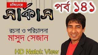 Cholitese Circus - Part 141 Bangla Natok