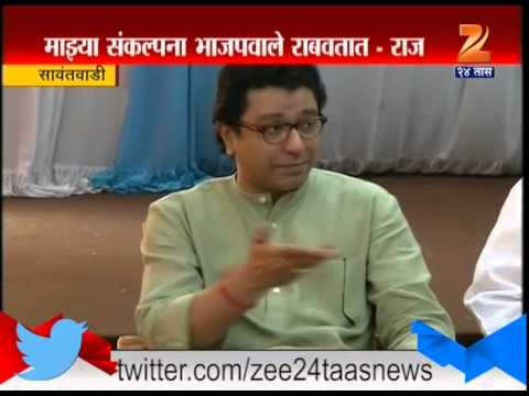 Sawantwadi : Raj Thackeray on BJP on Kokan Railway 28th June 2015