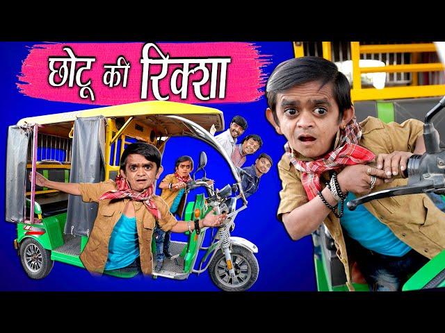 "CHOTU DADA TAM TAM WALA |"" छोटू की टम टम "" Khandesh Hindi Comedy | Chotu Comedy Video thumbnail"