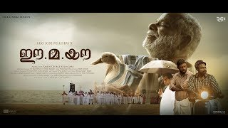 EE MAA YAU ഈ. മ. യൗ. Official Teaser