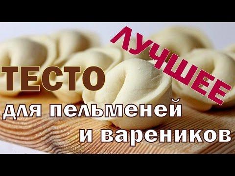 ЛУЧШЕЕ Тесто Для Пельменей и Вареников!