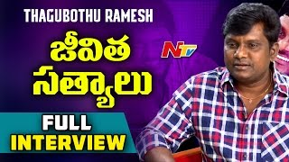 Chit Chat with Tagubothu Ramesh || Exclusive Interview || Full Video