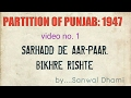 PARTITION OF INDIA 1947-BIKHRE RISHTE