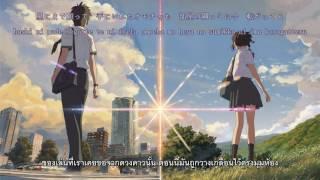 RADWIMPS - Nandemonaiya [Your name./Movie version] ??????