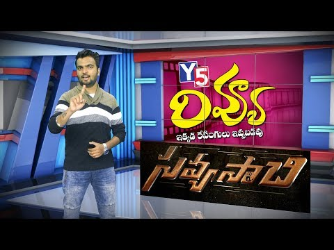 Savyasachi Review | Savyasachi Movie Response | Movie Review | Naga Chaitanya | Y5 Review | Y5TV