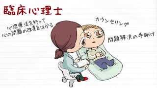 職業紹介【臨床心理士篇】~将来の仕事選びに役立つ動画
